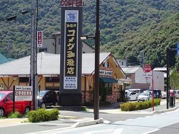 160720コメダ珈琲店岐阜公園店② (コピー).JPG