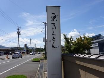 160901恵那寿や観音寺店① (コピー).JPG