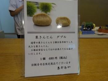 160901恵那寿や観音寺店⑬、栗きんとんダブル (コピー).JPG