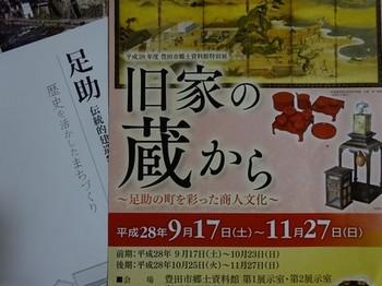 161023豊田市郷土資料館④、特別展チラシ (コピー).JPG