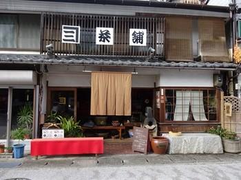 161209足助めぐり47、カネ三茶舗 (コピー).JPG