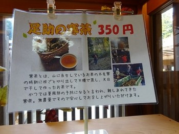 161209足助めぐり56、三州足助屋敷(足助の寒茶) (コピー).JPG