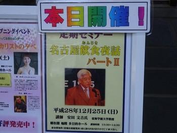 161225揚輝荘南園⑦、定期セミナーの案内 (コピー).JPG
