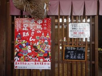 170225足助めぐり06、中馬のおひなさん(90莨屋塩座) (コピー).JPG