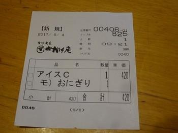 170604おかげ庵葵店⑦、伝票 (コピー).JPG
