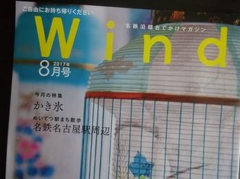 170810名鉄沿線おでかけマガジン「ウィンド2017年8月号」①、表紙 (コピー).JPG