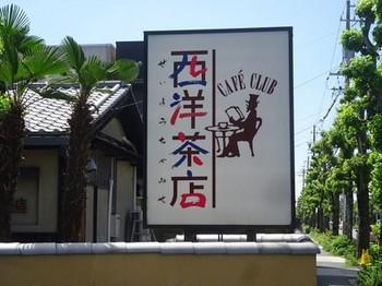 170824西洋茶店委① (コピー).JPG