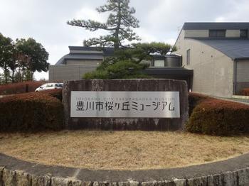 180211豊川市桜ヶ丘ミュージアム①.JPG