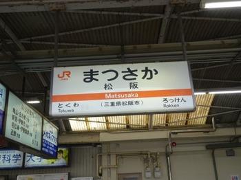191026松阪あるき01、松阪駅.JPG
