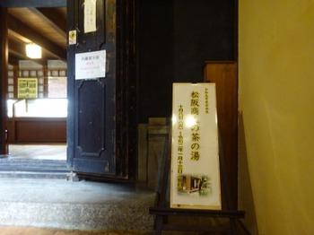 191026松阪あるき18、秋季特別企画展「松阪商人の茶の湯」.JPG