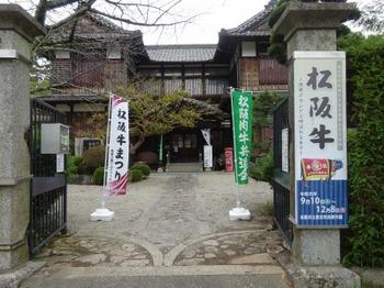 191026松阪あるき36、松坂市立歴史民俗資料館.JPG
