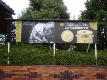 191203土岐市美濃陶磁歴史館01.JPG