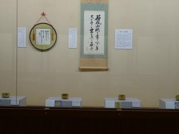 191203土岐市美濃陶磁歴史館08、景正の黄瀬戸.JPG
