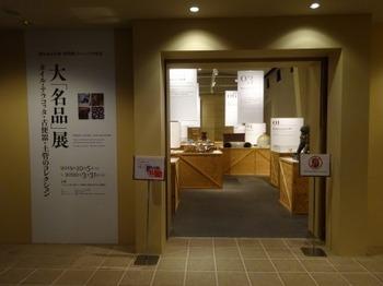 191207INAXライブミュージアム22、企画展.JPG