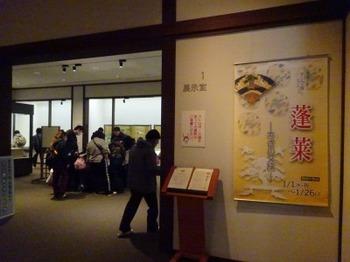 200104彦根城博物館03、テーマ展「蓬莱-寿ぎの文様-」.JPG