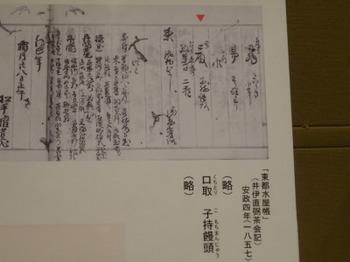 200106彦根城博物館15、東都水屋帳(写真).JPG