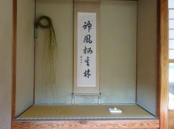 200106玄宮園07、井伊直愛書「神鳳栖其林」.JPG
