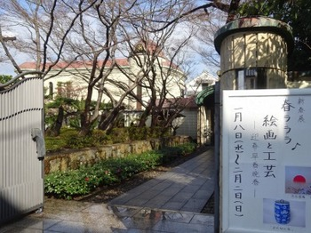 200108桑山美術館02.JPG