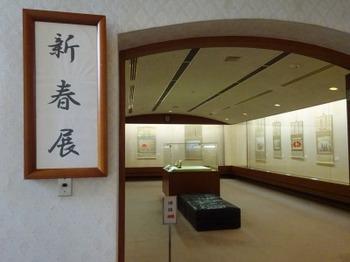200108桑山美術館05、1階展示室.JPG