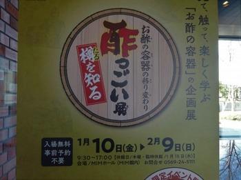200111ミツカンミュージアム04、企画展「酢っごい展 樽を知る」ポスター.JPG