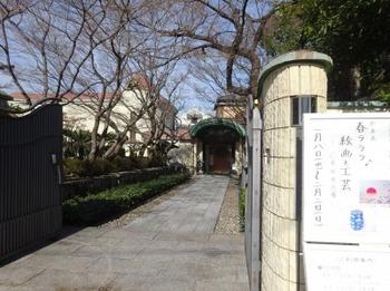 200118桑山美術館01、表門.JPG