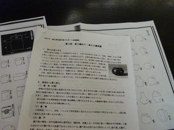 200118桑山美術館07、講座配布資料 (1).JPG