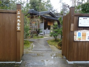 200123掛川市二の丸茶室02、表門.JPG
