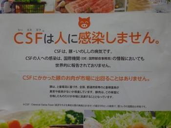 200124東海農政局「食品安全セミナー」07、「CSFは人に感染しません」.JPG