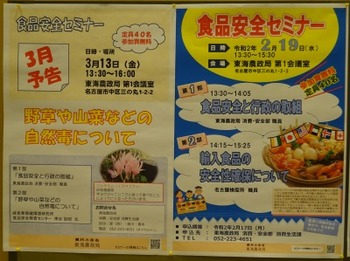 200124東海農政局「食品安全セミナー」08、開催案内.JPG
