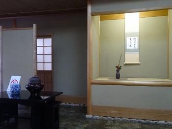 200129岐阜公園茶室「華松軒」06、立礼席.JPG