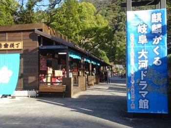 200129岐阜公園茶室「華松軒」11、麒麟がくる岐阜大河ドラマ館.JPG