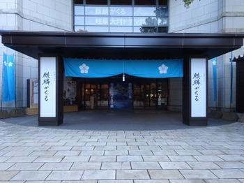 200129岐阜公園茶室「華松軒」12.JPG