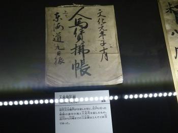 200203ミツカンミュージアム16.JPG