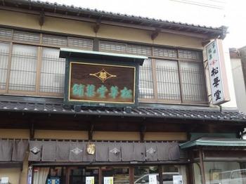 200203松華堂菓子舗.JPG