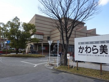 200208高浜あるき08、かわら美術館.JPG