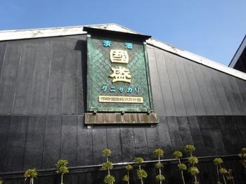 200213半田あるき21、國盛 酒の文化館.JPG