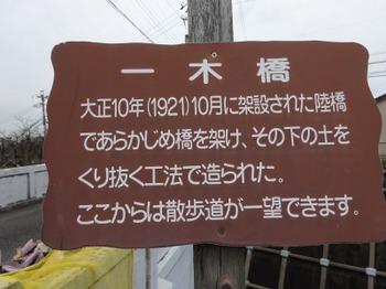200214常滑やきもの散歩道06、一木橋.JPG