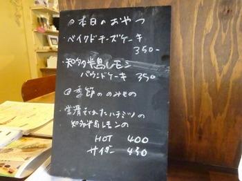 200214TSUNEZUNE常々05、黒板メニュー.JPG