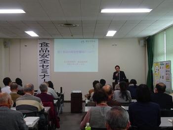 200219東海農政局「食品安全セミナー」07、名古屋検疫所食品監視課長による講義.JPG