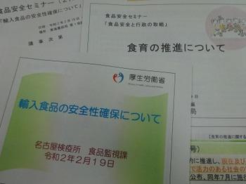200219東海農政局「食品安全セミナー」08、配布資料.JPG