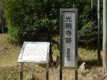 200228水沢めぐり04、光明寺跡.JPG
