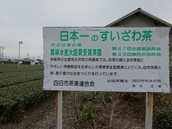 200228水沢めぐり19、すいざわ茶.JPG