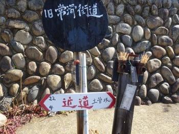 200309とこなめあるき06、道しるべ(旧常滑街道).JPG