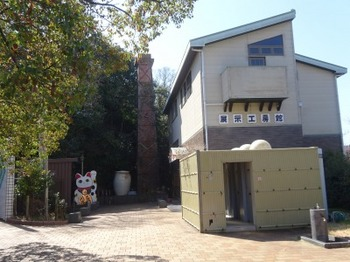 200309とこなめあるき13、登窯広場展示工房館.JPG