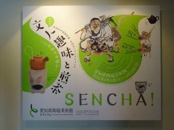 200311愛知県陶磁美術館02、企画展「文人趣味と煎茶」.JPG