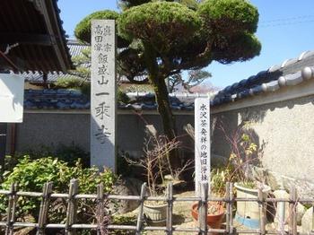 200312水沢めぐり05、一乗寺.JPG