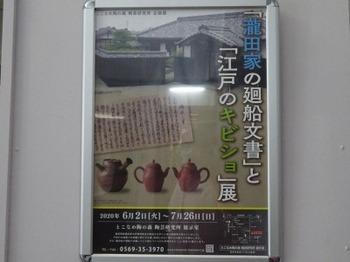 200617とこなめ陶の森陶芸研究所02、企画展「瀧田家の廻船文書と江戸のキビショ」.JPG