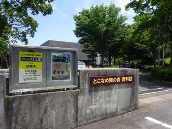200617とこなめ陶の森陶芸研究所16.JPG