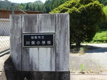 200623茶山調査05「大谷嘉兵衛」11、川俣小学校.JPG