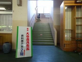 200623茶山調査05「大谷嘉兵衛」14、大谷嘉兵衛資料展示室.JPG